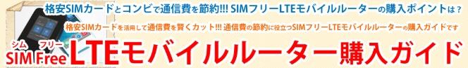 SIMフリーLTEモバイルルーター購入ガイド